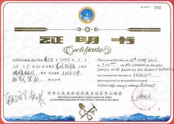 Chhewang-Certificate-6